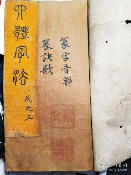 四体字法 卷之三(篆字音变 篆诀歌)