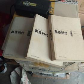 王小波时代三部曲,黑铁,黄金,青铜时代,(三本合售)