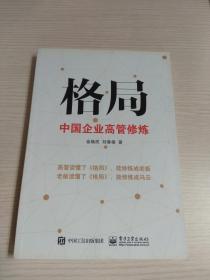 格局——中国企业高管修炼