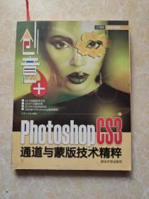 创意+:Photoshop CS3通道与蒙版技术精粹( 无DVD)