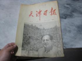 天津日报 1976年1月2日 第1-4版 (编号40)有毛主席语录