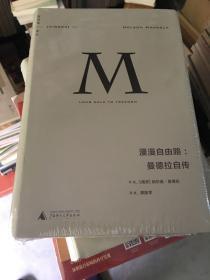 理想国译丛002:漫漫自由路:曼德拉自传