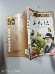 语文新课标必读书目 昆虫记 第一辑