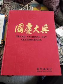 国庆大典。国庆50周年。