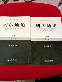 林山田刑法学作品:刑法通论(上、下册)(增订十版)