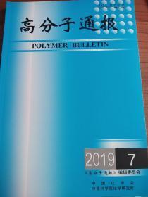 高分子通报2019年第七期