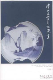 清代民窑青花瓷画