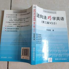 逆向法巧学英语