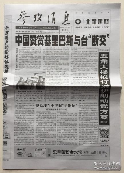 参考消息 2019年 9月21日 星期六 第22134期 今日本报8版 邮发代号:1-38