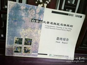白云山风景名胜区总体规划-(铜板纸 厚册,大8开)