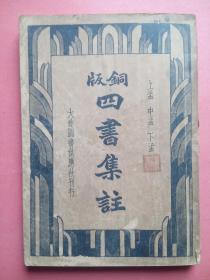 铜版四书集注,上孟 中孟 下孟,中华民国二十四年再版