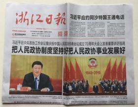 浙江日报 2019年 9月21日 星期六 今日4版 第25684期 邮发代号:31-1