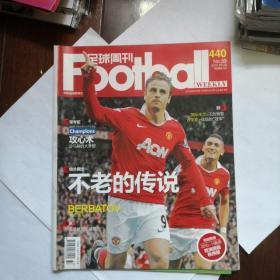 足球周刊 440期