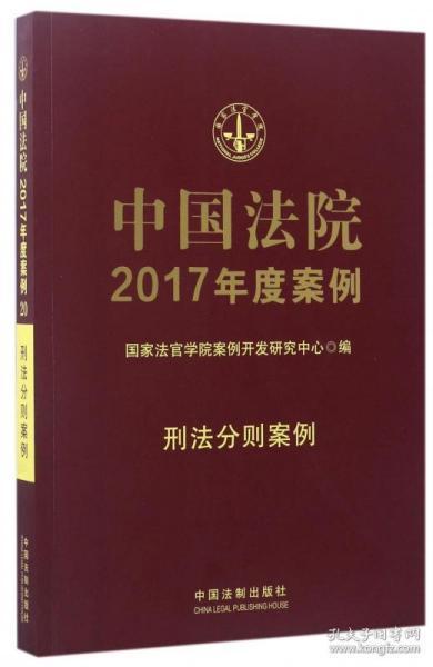中国法院2017年度案例:刑法分则案例