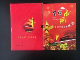吉祥中国小钱币珍藏册 80版连号一角10张