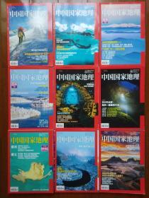 中国国家地理2017年全年9期9册缺7.8.9月3期