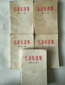 毛泽东选集一至五卷。