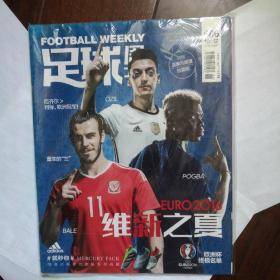 足球周刊 686期 带海报