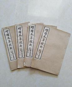 增图本草从新(一套四册全)上海锦章书局出版