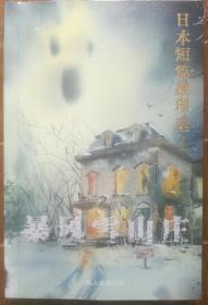 日本短篇推理选1暴风雪山庄  日本短篇推理选2密室夜想曲 天花板上的魔术师官能的 联愁杀