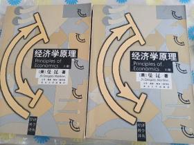 经济学原理【上、下册】