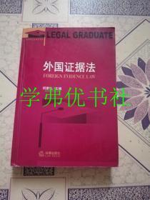 外国证据法