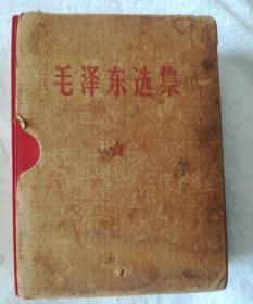 毛泽东选集 精装