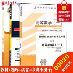 3本套装 全新0020 00020高等数学一(一)教材 一考通题库 自考通试卷附历年真题小册子