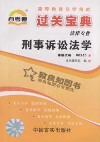 自考通 过关宝典0260 00260 刑事诉讼法学 /小册子/小抄/掌中宝