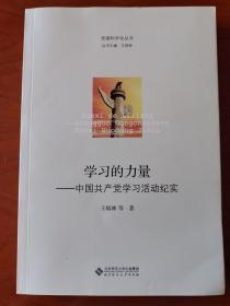 党建科学化丛书·学习的力量:中国共产党学习活动纪实