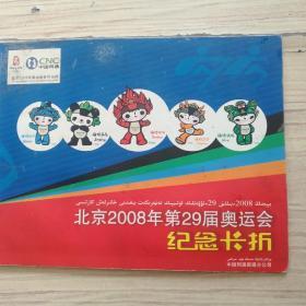 北京2008第29届奥运会纪念卡折 5张 未开封