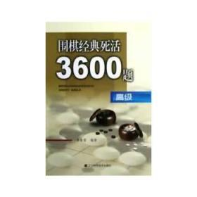 围棋经典死活3600题(高级)