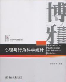心理与行为科学统计