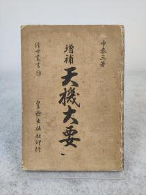 《增补天机大要》申泰三,1979年初版