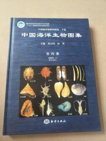 中国海洋物种和图集:中国海洋生物图集(第四册):动物界(2)软体动物门.【货号2】