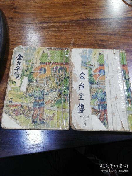 民国武侠小说(金台平阳全传)两册六十回全