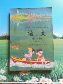 义务教育六年制小学教科书(实验本)语文第五册