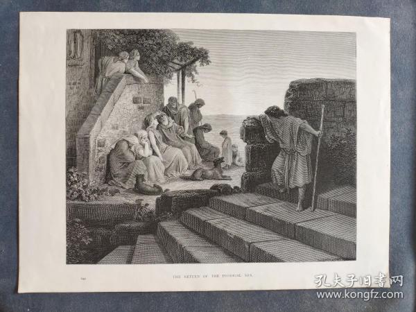 十九世纪 古斯塔夫·多雷 木口木刻 木版画244- 《THE RETURN OF THE PRODIGAL SON》190905