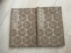 宁古塔记略 吉林外记(全二册)