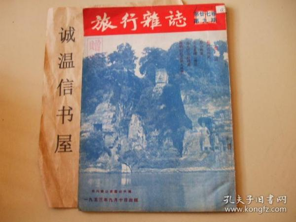 旅行雜志1953年第27卷第9期