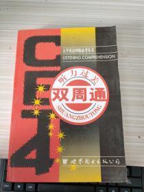 大学英语四级必考丛书・双周通