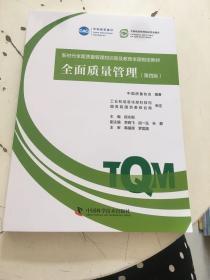新时代全面质量管理知识普及教育全国指定教材:全面质量管理(第四版)