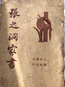 《张之洞家书》全一册