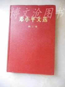鄧小平文選(第三卷) 【見描述】