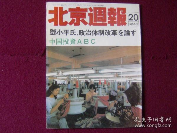 北京周报(日文版)1987年第20期