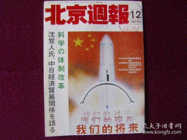 北京周报(日文版)1987年第12期