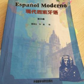 现代西班牙语 第三册