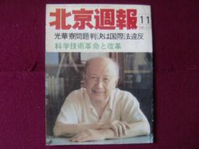 北京周报(日文版)1987年第11期