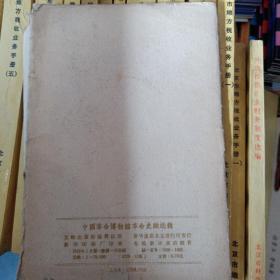 中国革命博物馆革命史画选辑十一张