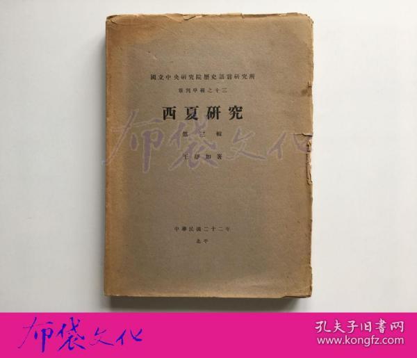 西夏研究 1933年总第三辑 毛边本已裁